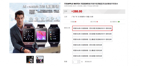 Apple Watch cinese