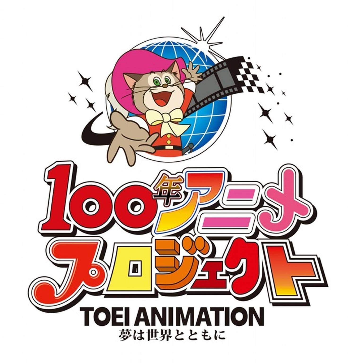 Toei Animation Concorso 100 anni