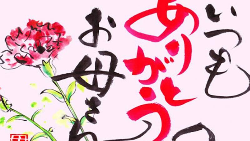 Haha No Hi, la Festa della Mamma in Giappone