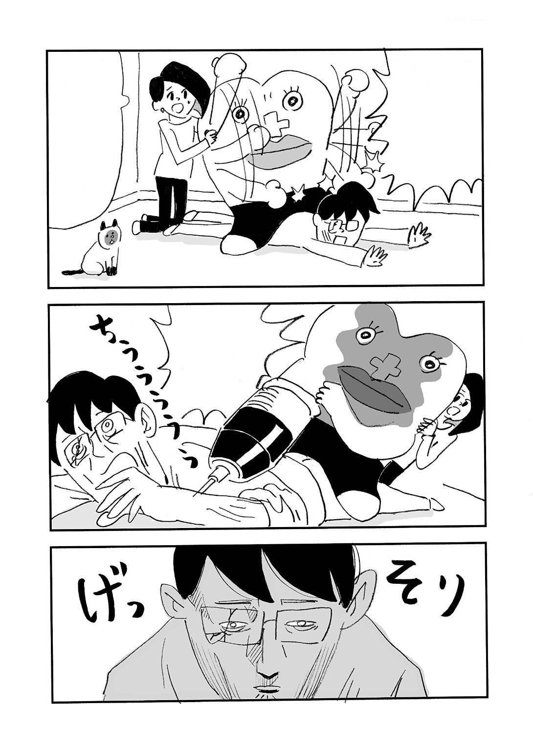Seiri-Chan