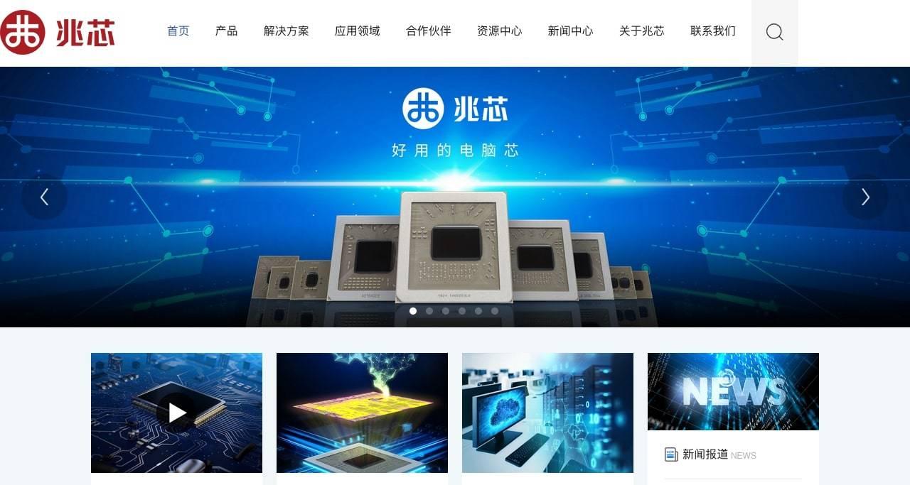 Zhaoxin sito web rinnovato luglio 2020