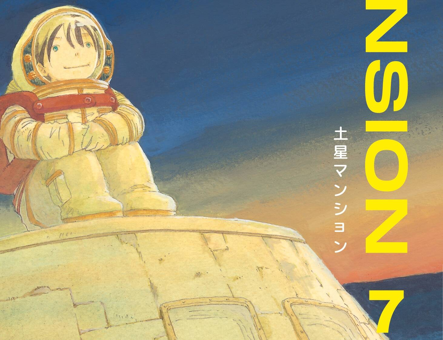 Dosei Mansion Volume 7
