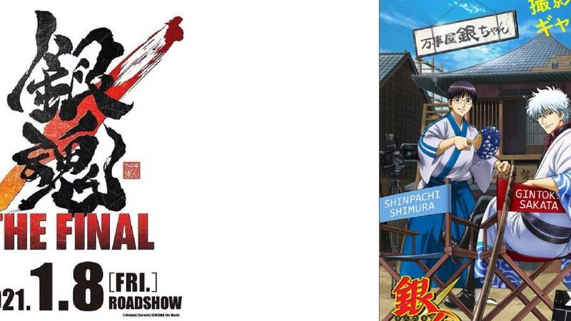Gintama The Final Movie - the trailer