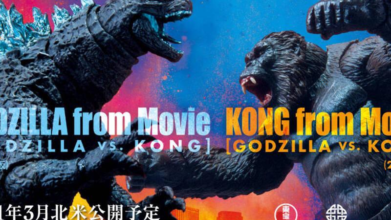 Godzilla vs Kong, Tamashii Nations action figures