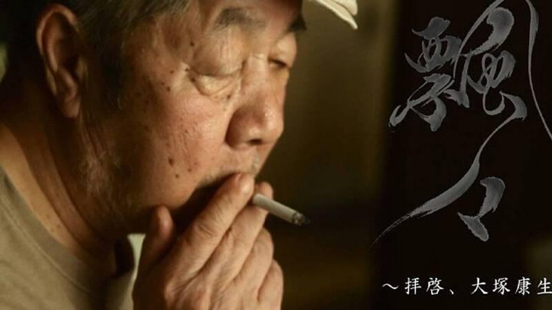 Yasuo Otsuka, historical animator of Lupine III and Conan, has died