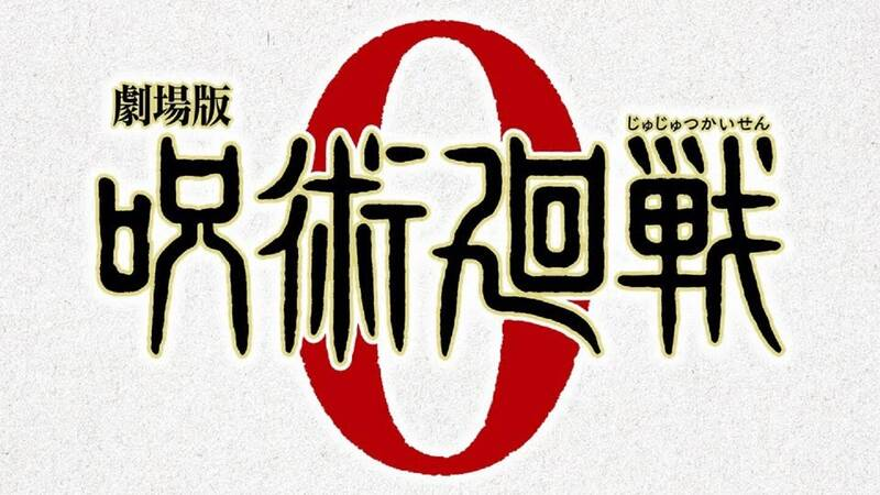 Jujutsu Kaisen - announced the film, the first details