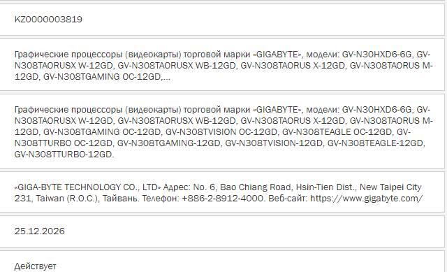 Gigabyte GeForce RTX 3080 Ti ECC