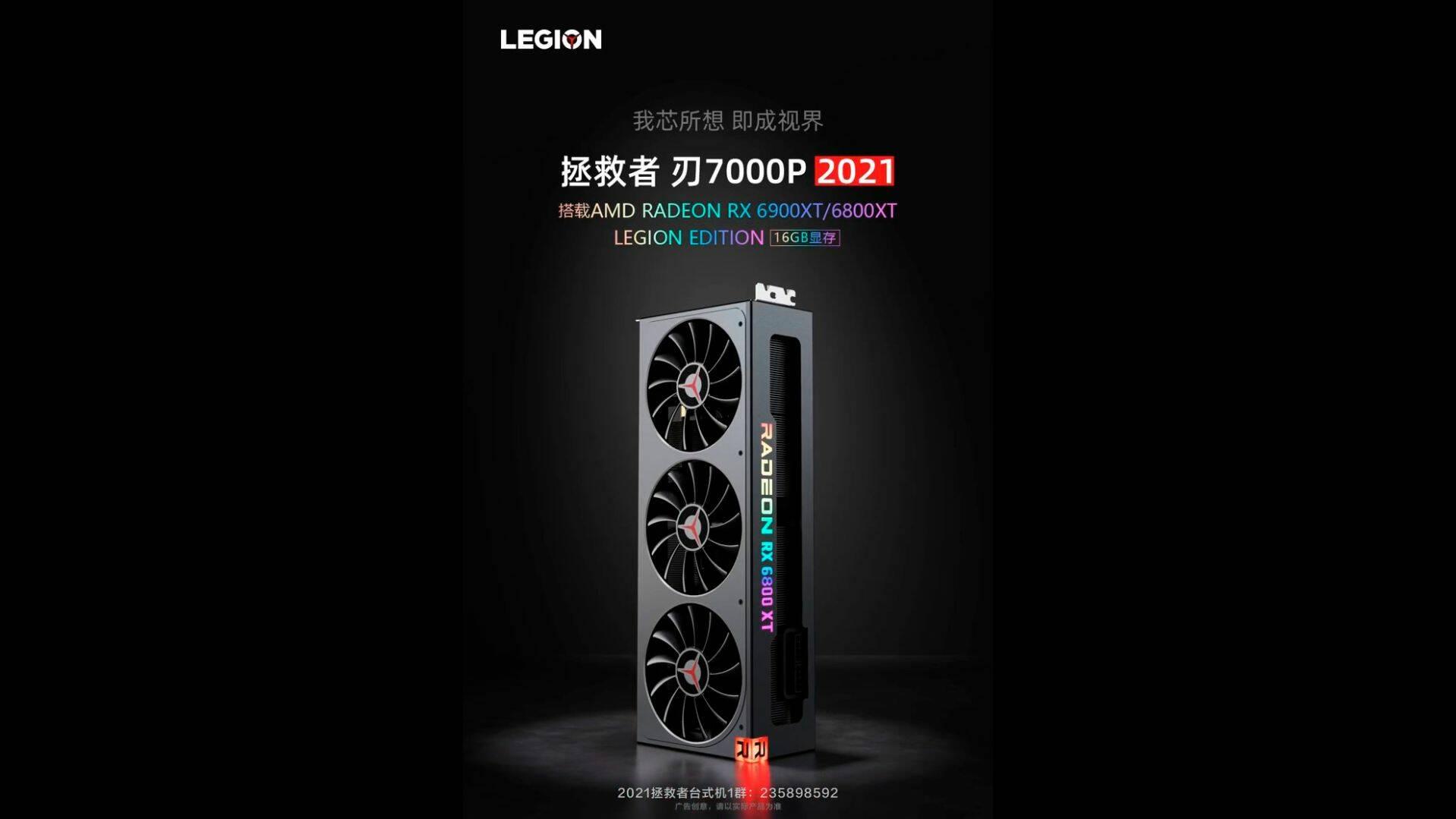 Lenovo Radeon RX 6900 6800 XT Legion Edition