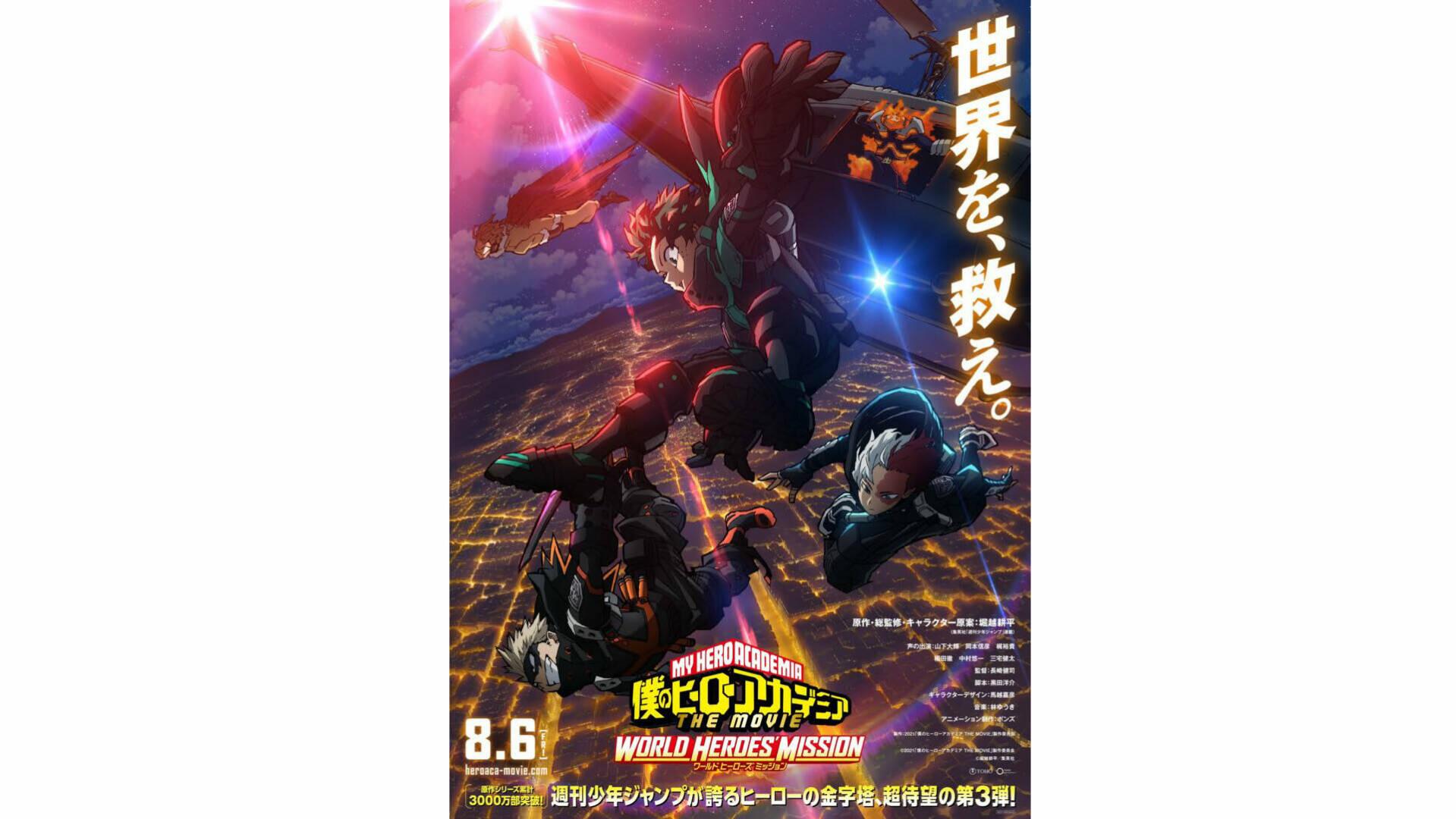 Boku no Hero Academia the Movie 3