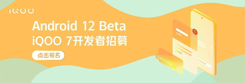 iQOO Vivo Android 12 beta