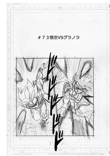 Dragon Ball Super 73: anticipazioni e immagini
