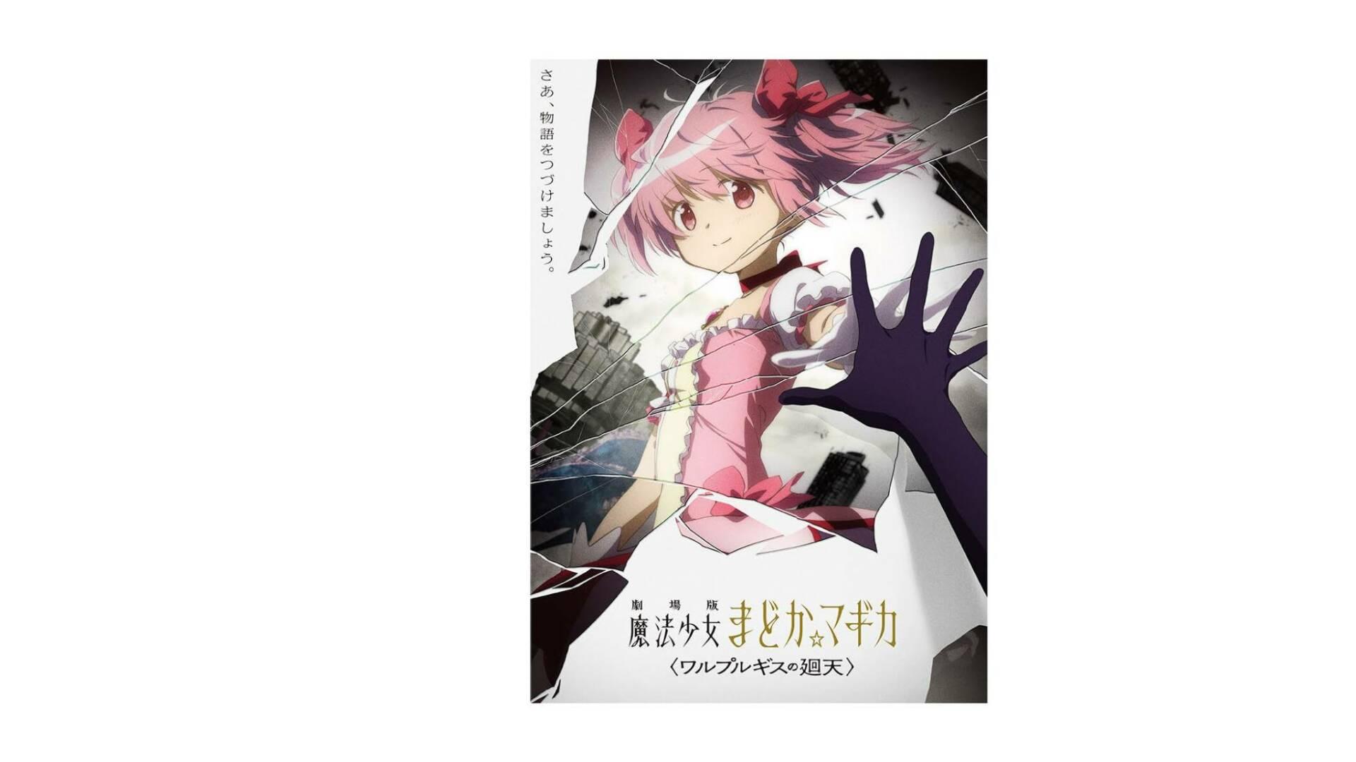 Magical Girl Madoka Magica Movie 4
