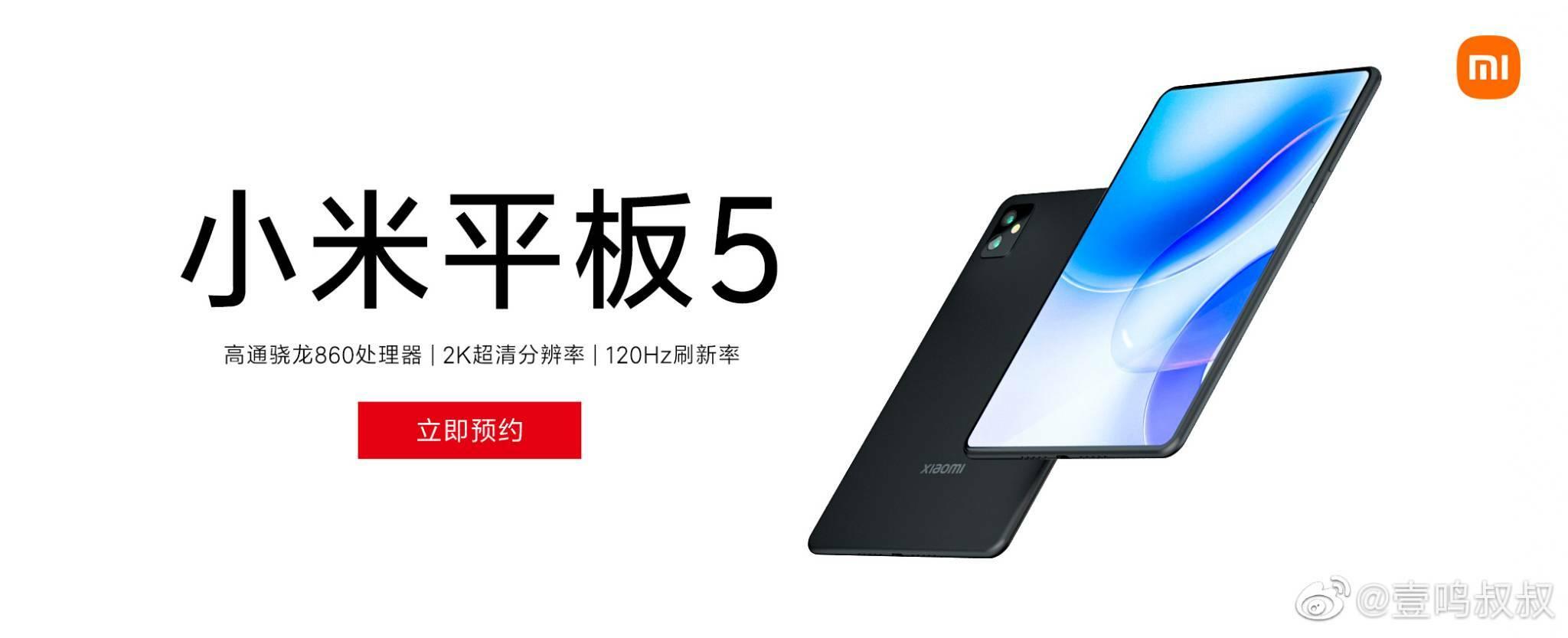 Xiaomi Mi Pad 5 render
