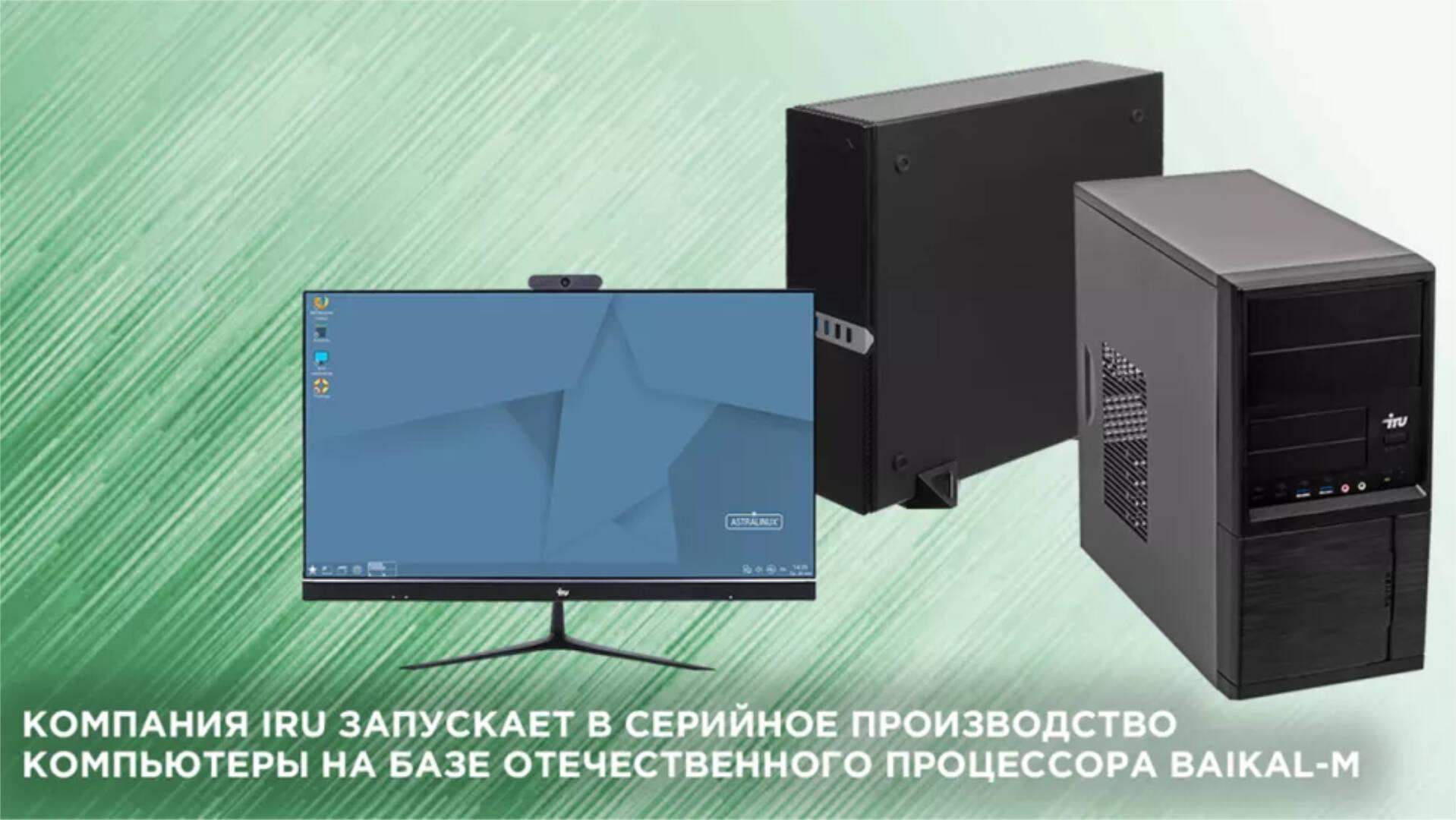 iRU ARM Linux PC Russia