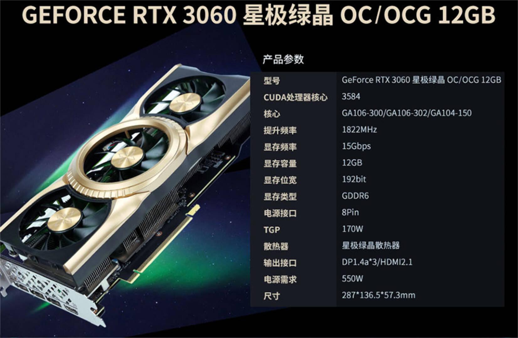Gainward Galax GeForce RTX 3060
