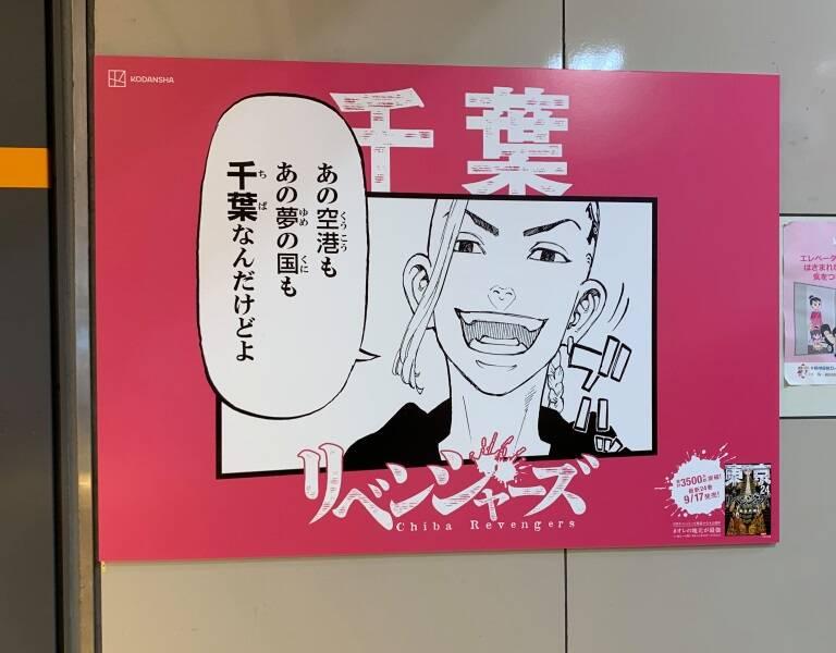 I poster Tokyo Revengers