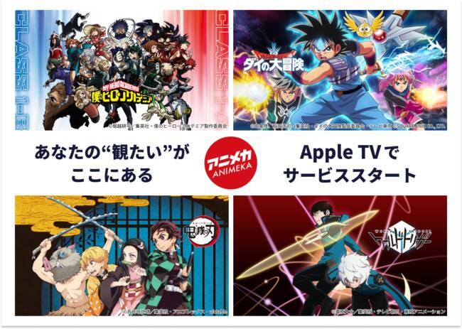 nuovo servizio di streaming anime